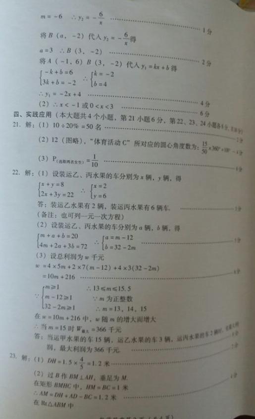 2016广安数学中考试题答案