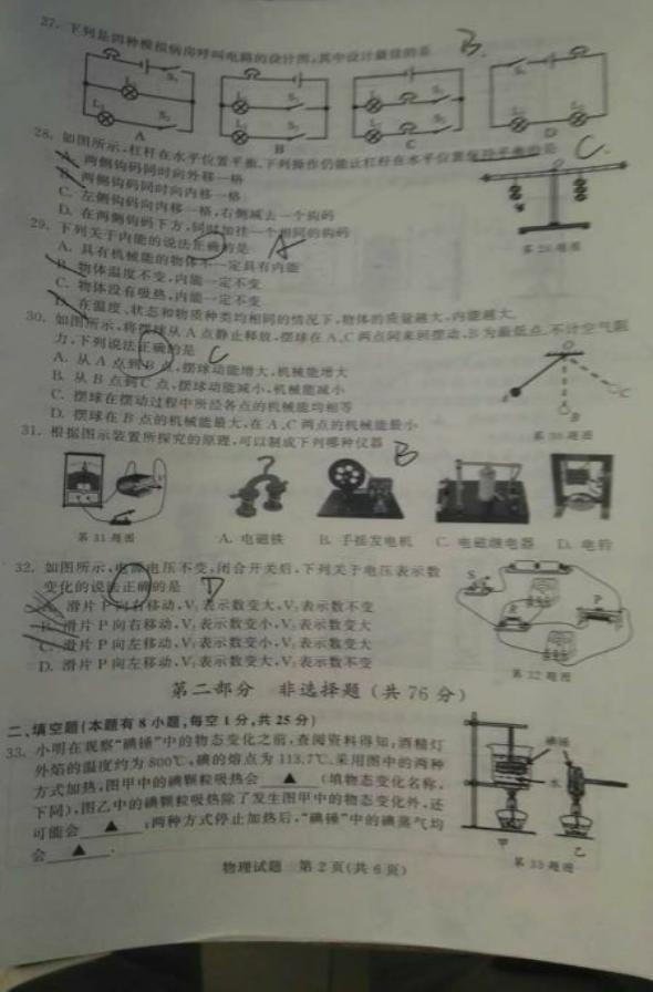 2016泰州物理中考试题(图片版)