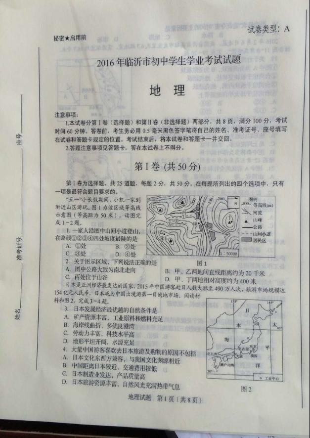 2016地理临沂中考试题 图片版
