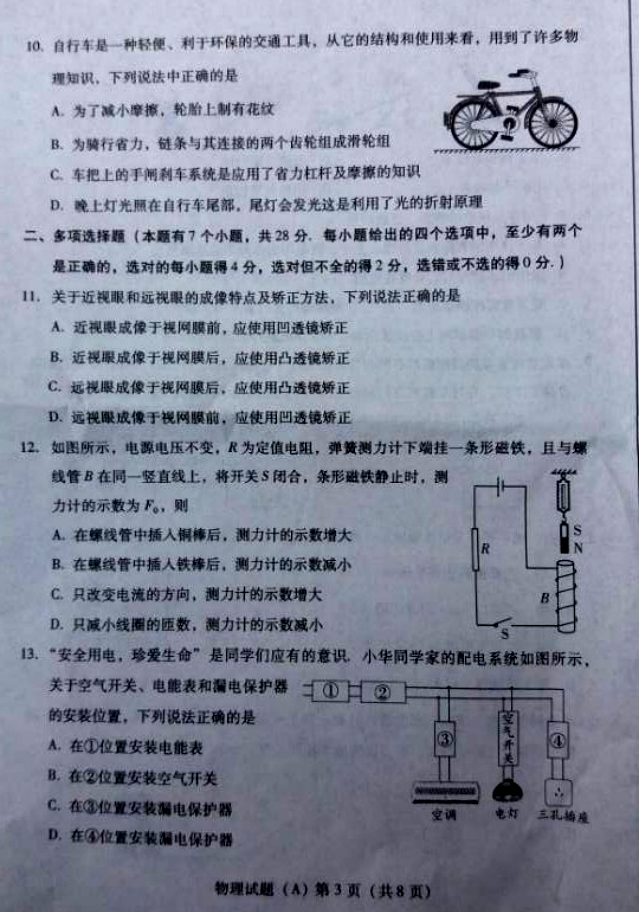 2016物理潍坊中考试题(图片版)