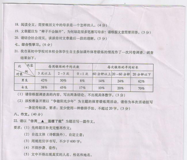 2016泸州高中中考试题(图片版)社团语文吗参加填表需要图片