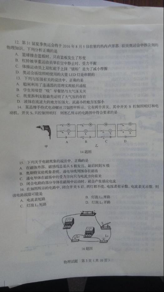 2016临沂物理中考试题 图片版