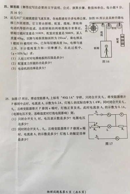 2016广元物理中考试题(图片版)