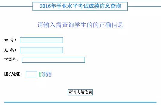 2016年青州市中考成绩查询系统登录界面_潍坊