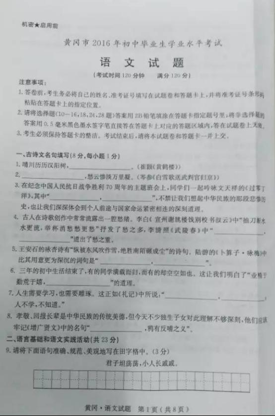 【2016年黄冈中考试题】
