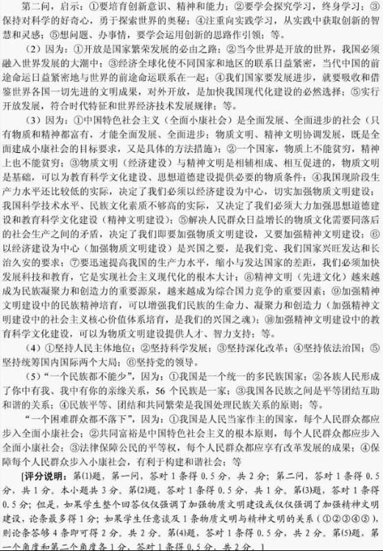 2016襄阳文综中考试题