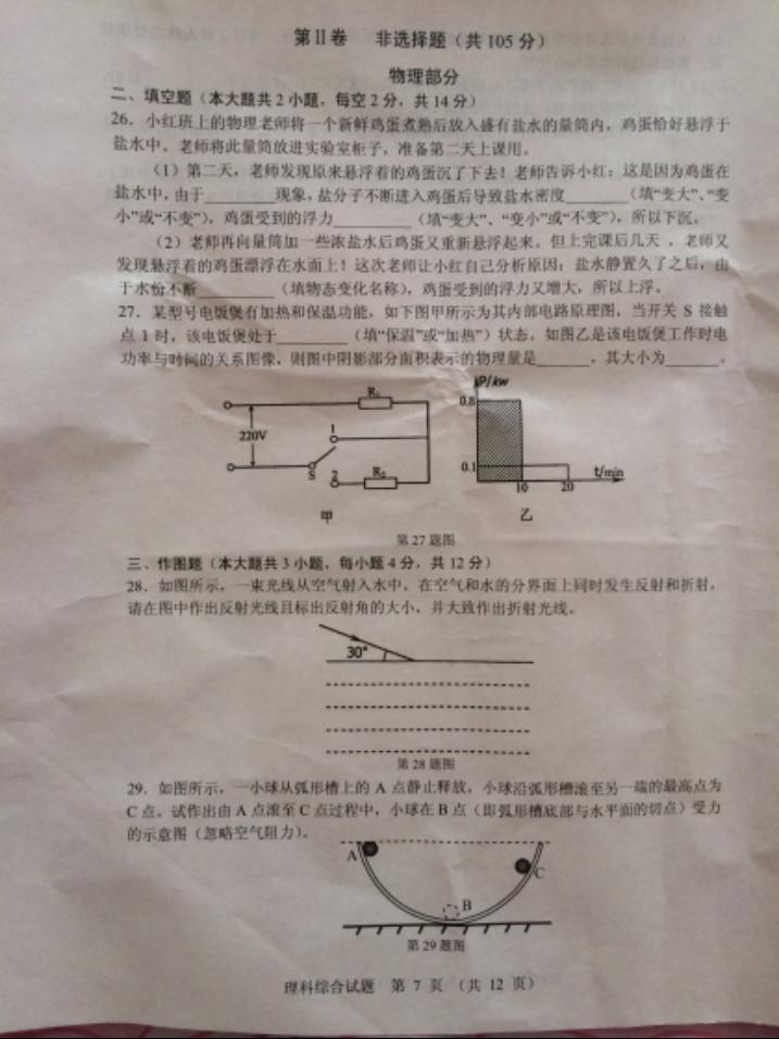 2016鄂州物理中考试题(图片版)