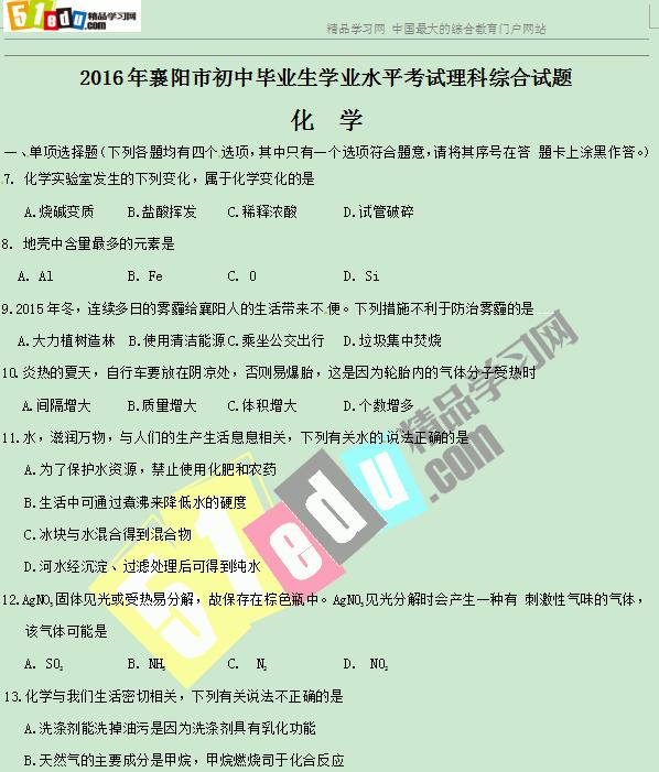 2016襄阳中考化学试题