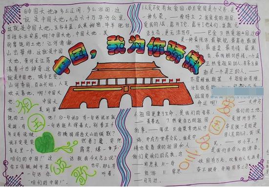 赞美祖国的手抄报设计精选 中国,我为你骄傲图片