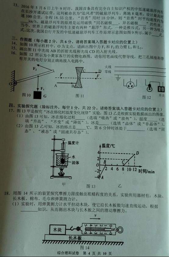 2016黔东南物理中考试题(图片版)