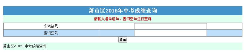 2016年杭州萧山区中考成绩网上查询入口