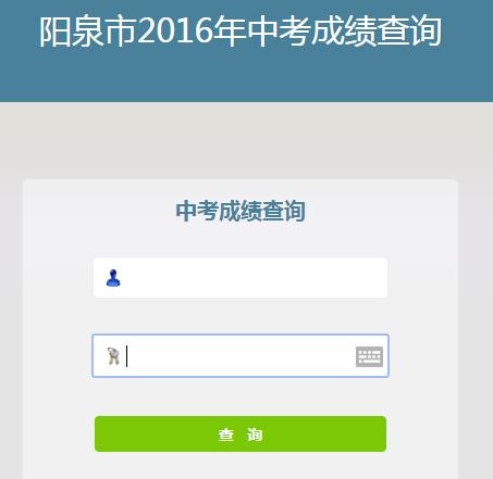 2016年阳泉中考成绩查询系统登录界面