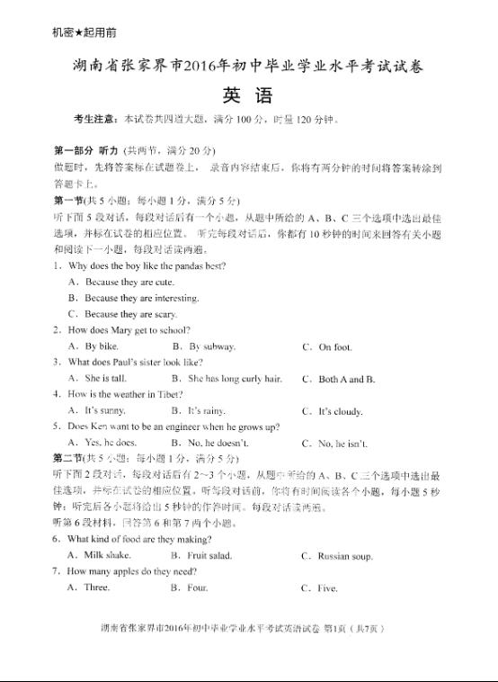 2016张家界英语中考试题