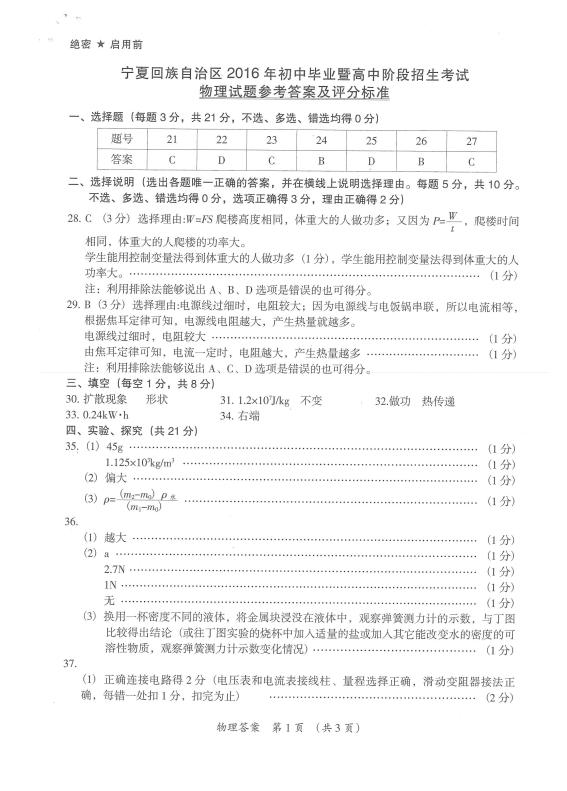 2016宁夏物理中考试题