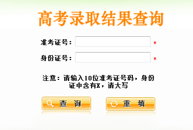 2016陕西招生考试信息网录取查询入口登录界