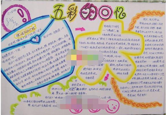 关于小学生暑假的手抄报精选:五彩的回忆