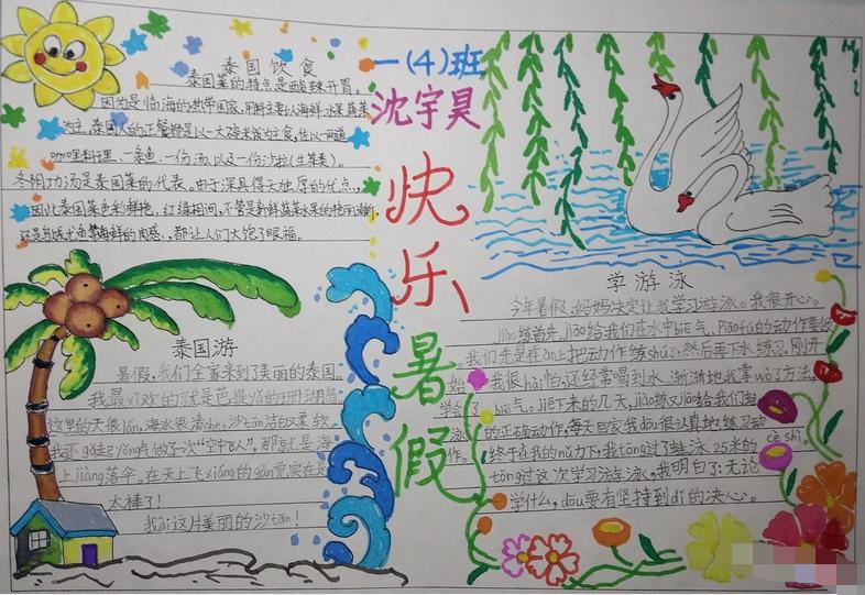 写快乐的暑假手抄报精选设计:快乐暑假