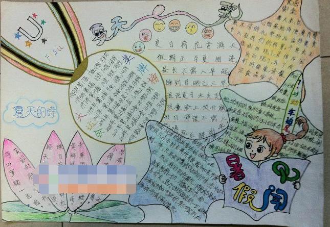写关于小学生暑假的手抄报:暑假闻