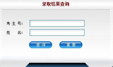 2016年江汉大学录取结果查询入口