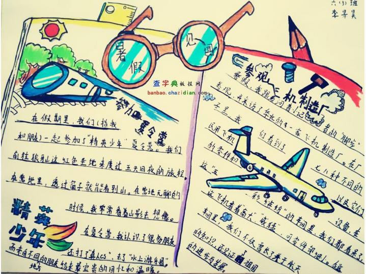 作业,我们不约~~ 【小学生|初中生|高中生】 【寒假手抄报素材库