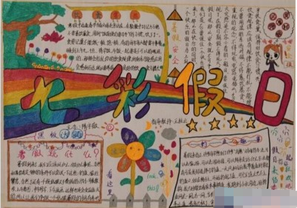 关小学生暑假的手抄报设计 七彩假日图片
