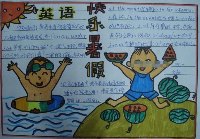 关于暑假英语的手抄报:快乐暑假图片