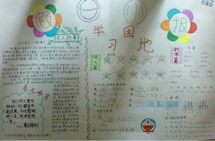 【寒假手抄报素材库 |  黑板报设计 | 中小学生寒假日记,你写了吗?