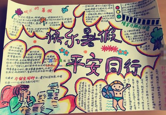 小学生快乐暑假手抄报精选:快乐的暑假