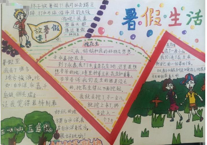 小学生暑假生活手抄报设计:放暑假了