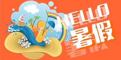 中学生暑假初中历史大全_初中教学_周记v初中怎样集锦搞好周记精品图片