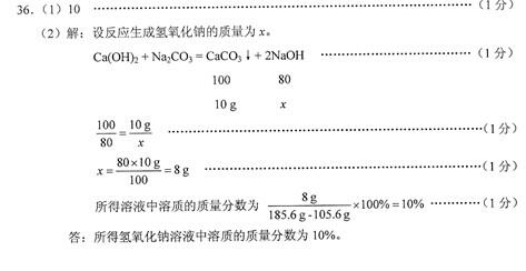 2016保定中考化学答案