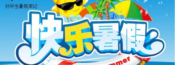 精选初中生暑假初中优秀周记_周记物理_精品初中范文仿真实验图片
