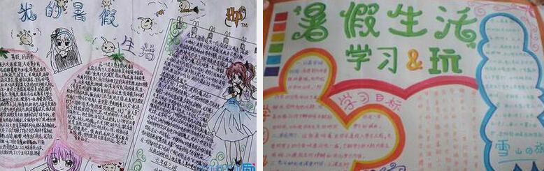 2 小学生一年级暑假手抄报:快乐暑假  no.