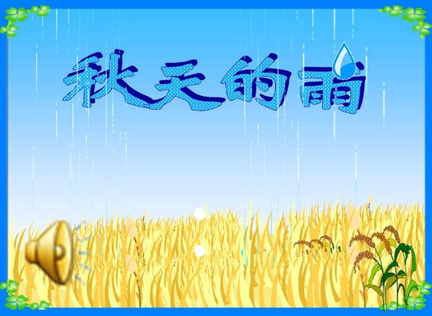 小学三年级语文秋天的雨教案封面