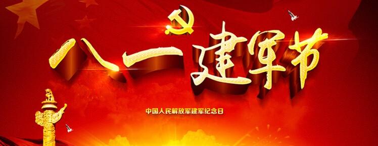 """2016八一建军节诗歌合集""""爱我中华,扬我国威"""""""