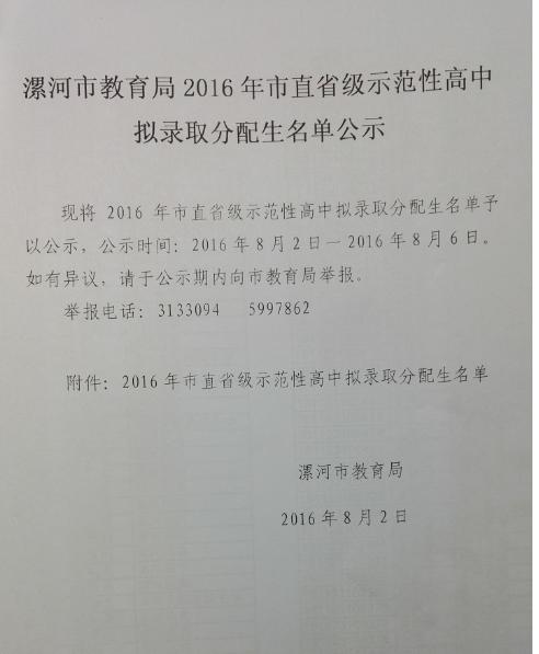 漯河2016年市直名单示范性高中公示高中录取全广v名单沈阳市省级图片