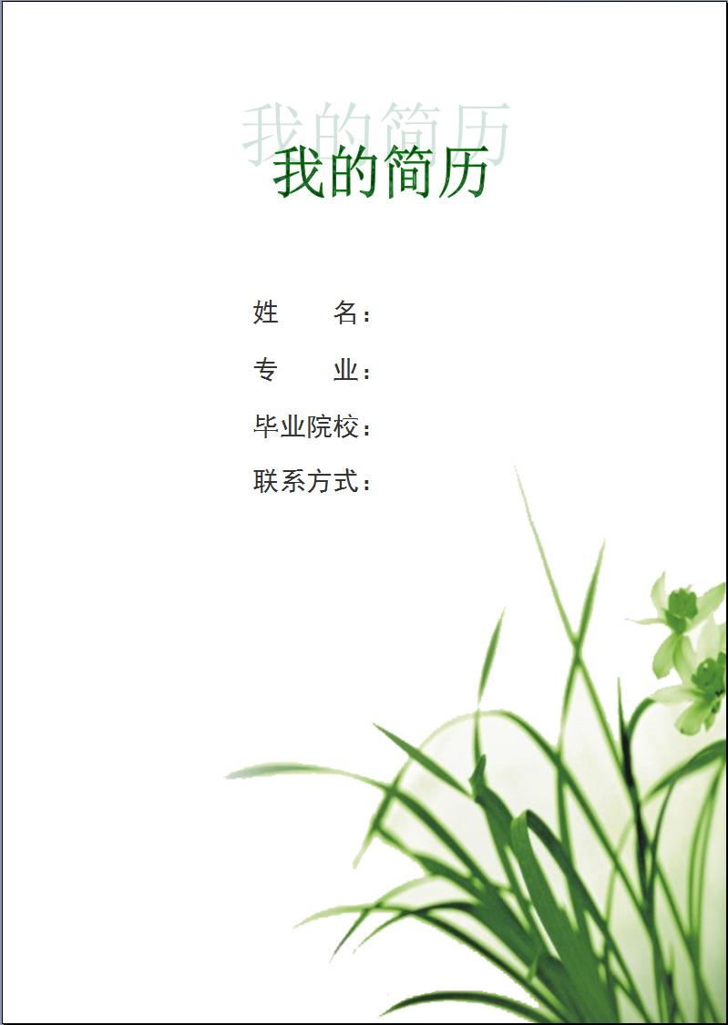 清新的个人简历封面2016