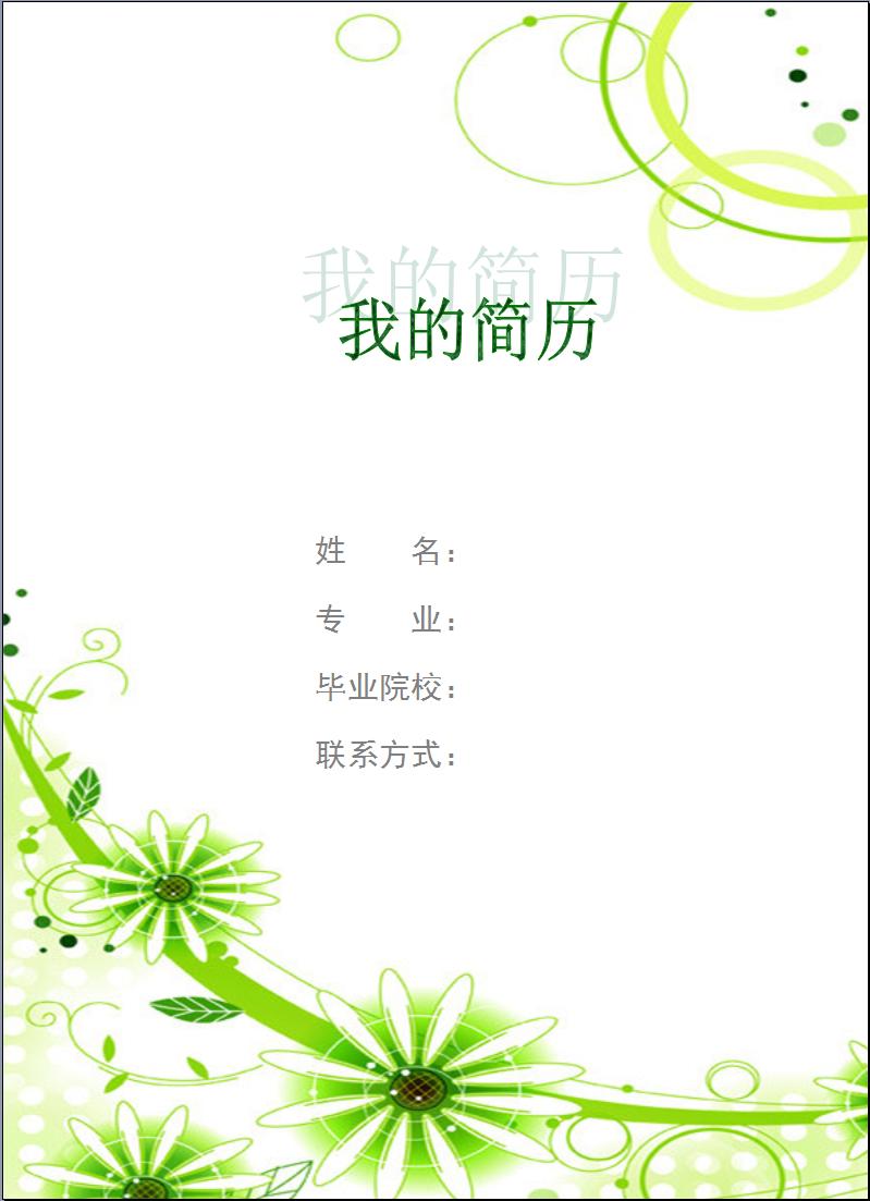 精选创意绿简历封面