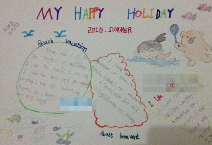 暑假英语手抄报2016 我的快乐假期