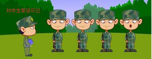 军训小插画卡通
