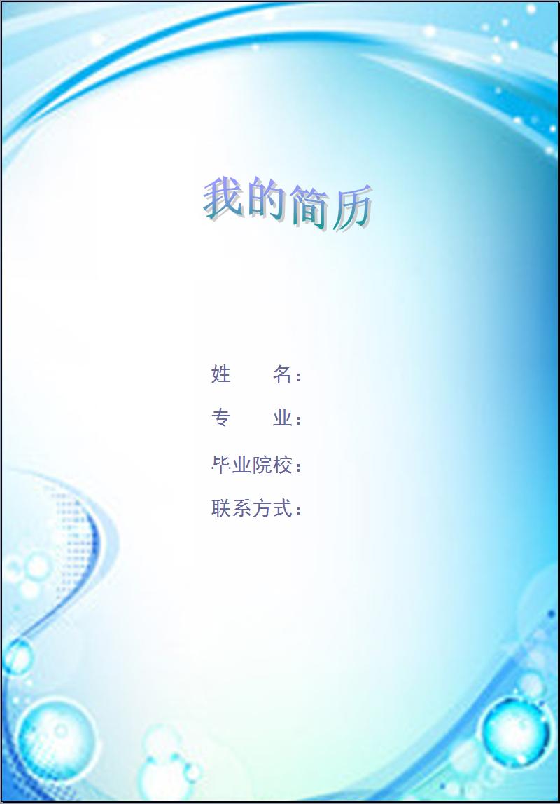 简历背景囹�a��.���_淡蓝背景简历封面范例