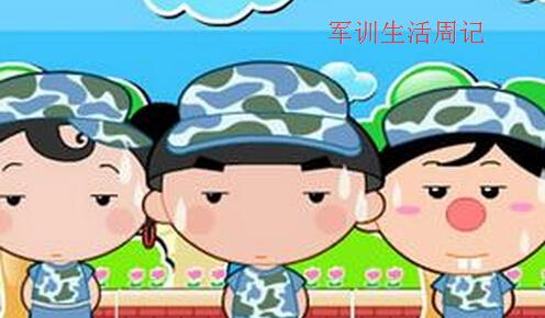 军训的漫画图片素材
