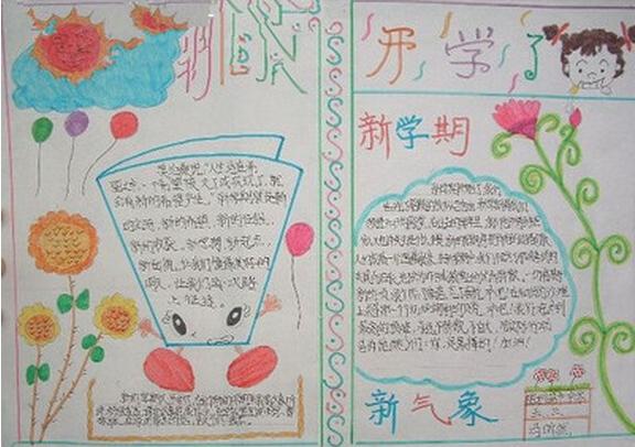 开学季手抄报精选设计:新学期开学了!