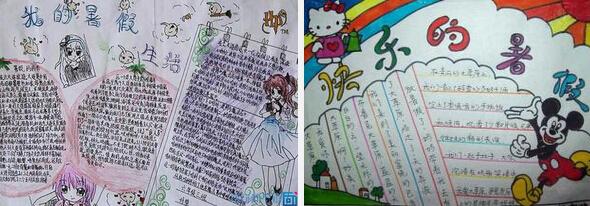 快乐暑假   【内容】小学生快乐暑假手抄报内容:快乐的假期   【设计