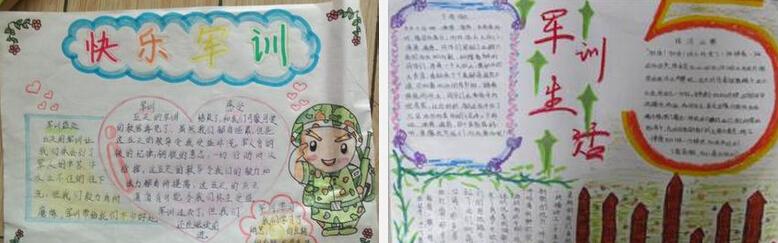 2016年军训生活手抄报设计:军训生活