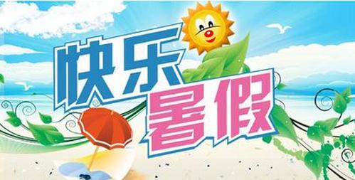 2016年关于小学暑假收获的作文集锦