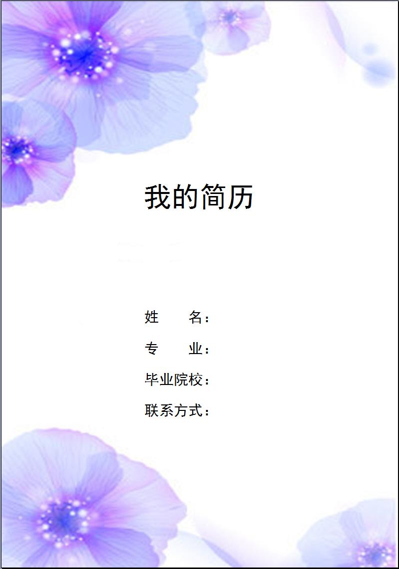 2016碎花简历封面