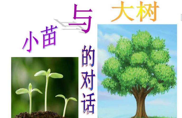 ppt大树矢量图