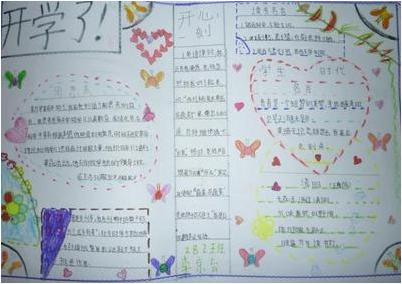 开学手抄报精美设计 开学了图片