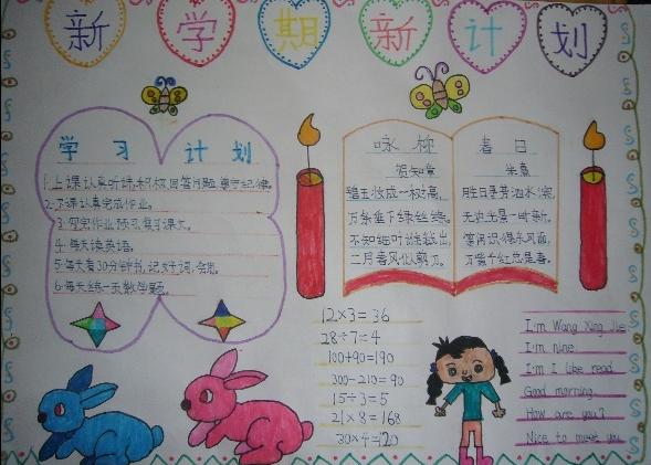 有关小学生开学手抄报设计:新学期新计划